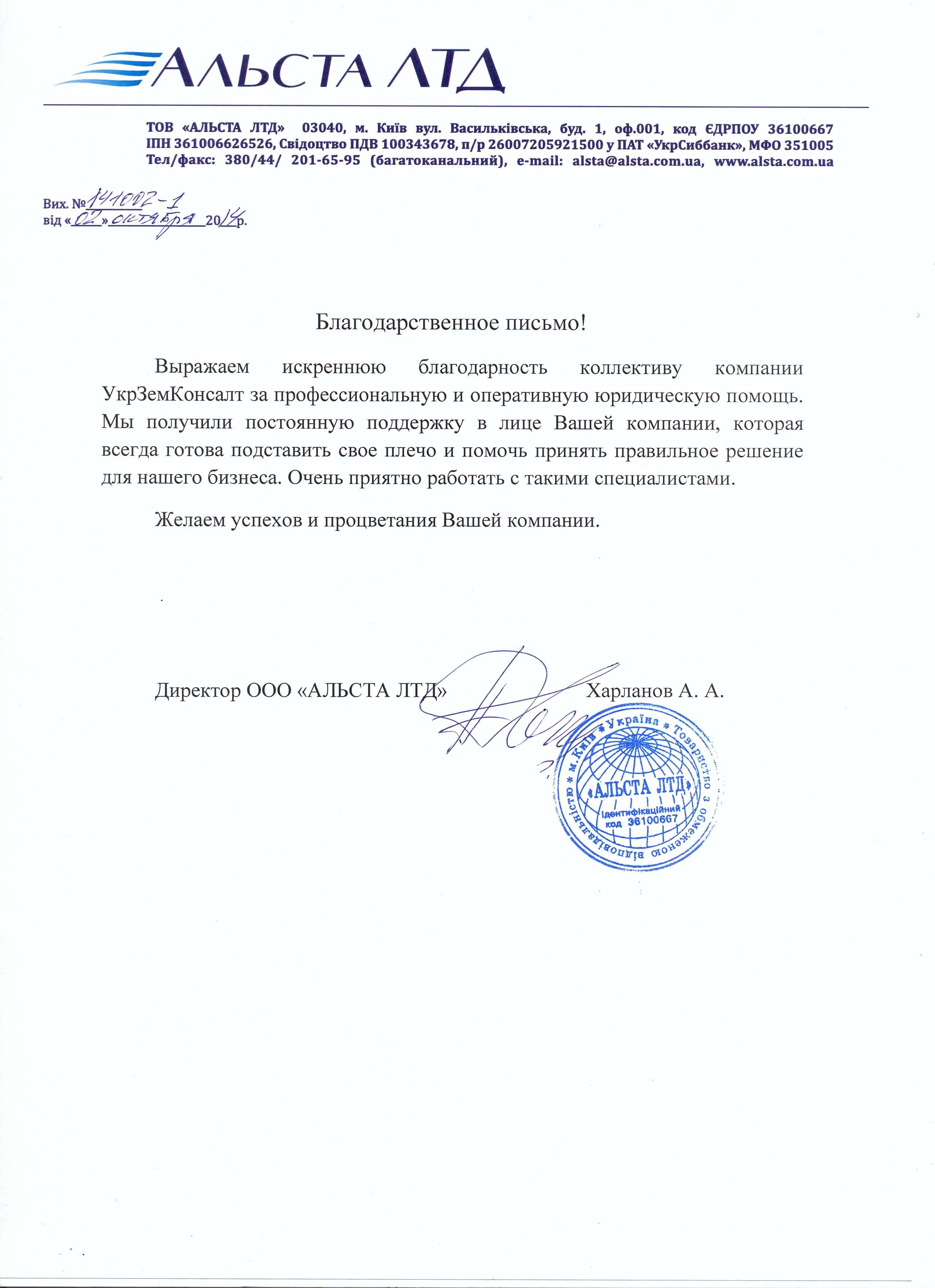 ООО Альста ЛТД